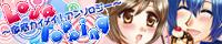 [LoveTopping]涼兎悠希さん主催のカイメイアンソロジー告知サイト